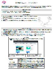 無線化ユニットクイックガイド表紙